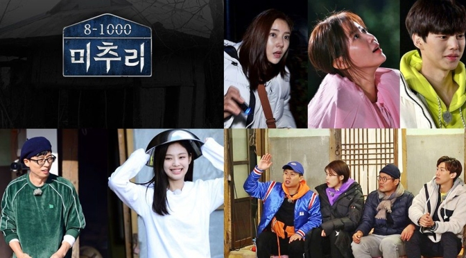 [NEWS] 181023 SBS Reveals Teasers For New Thriller Variety Show 'Beautiful Autumn Village Michuri', Starring Yoo Jae Suk, Jennie And More