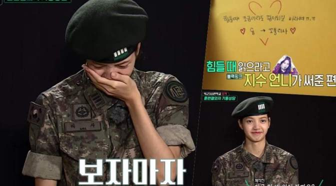 "[NEWS] 181026 BLACKPINK's Lisa Bursts Into Tears After Seeing Letter From Jisoo On ""Real Men 300"""