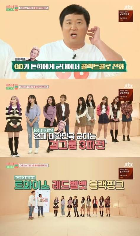 181107 dony gd twice red velvet blackpink army idol room