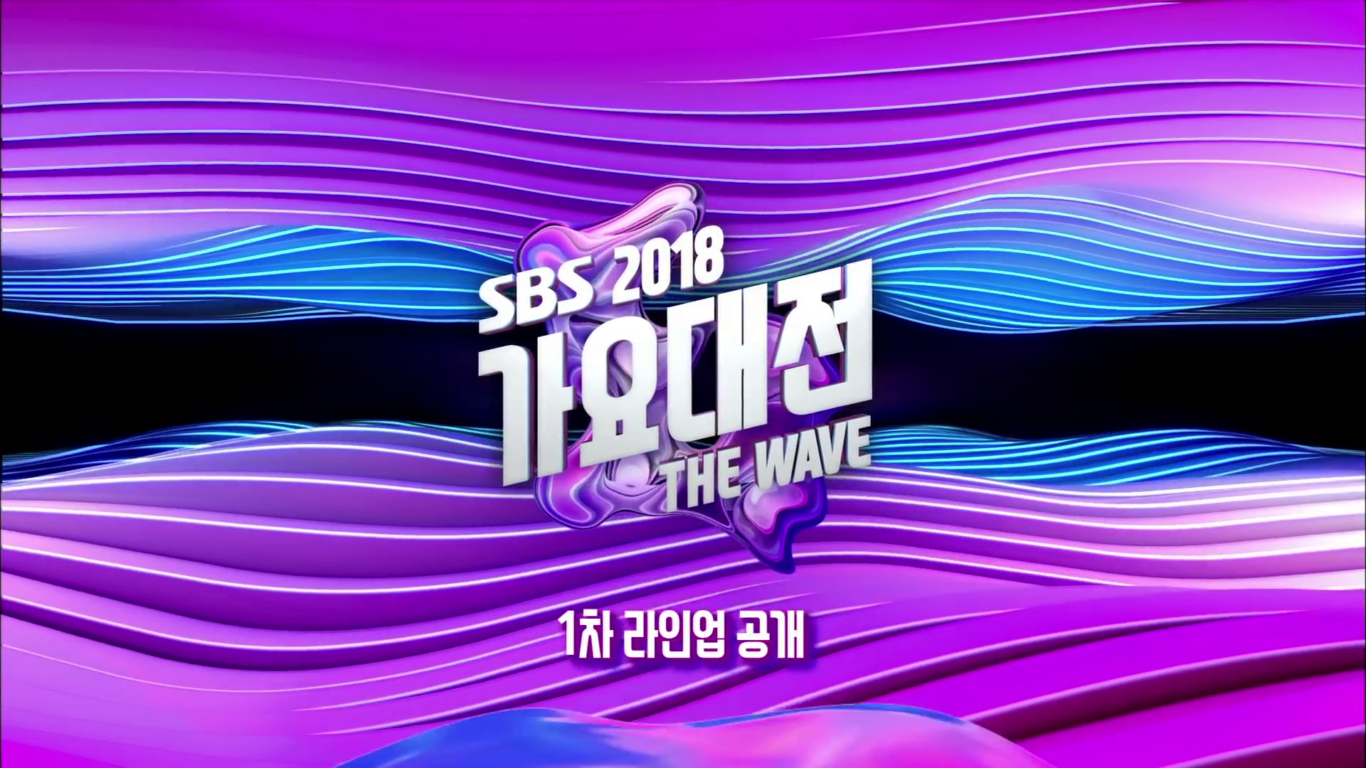 181225 SBS GAYO DAEJUN 2018 THE WAVE 1